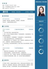 外贸销售员秋招求职简历.docx