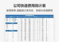 公司快递费用统计表.xlsx
