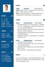 秋招工程管理简历.docx