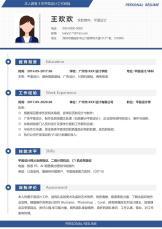 平面设计个人秋招简历.docx