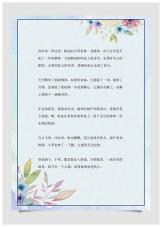 简约手绘花朵边框信纸.docx