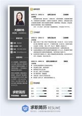 房地产预算工程师简约简历.docx