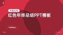 红色年终总结PPT模板.pptx