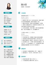 绿色清新中学教师1-3年经验单页简历.docx
