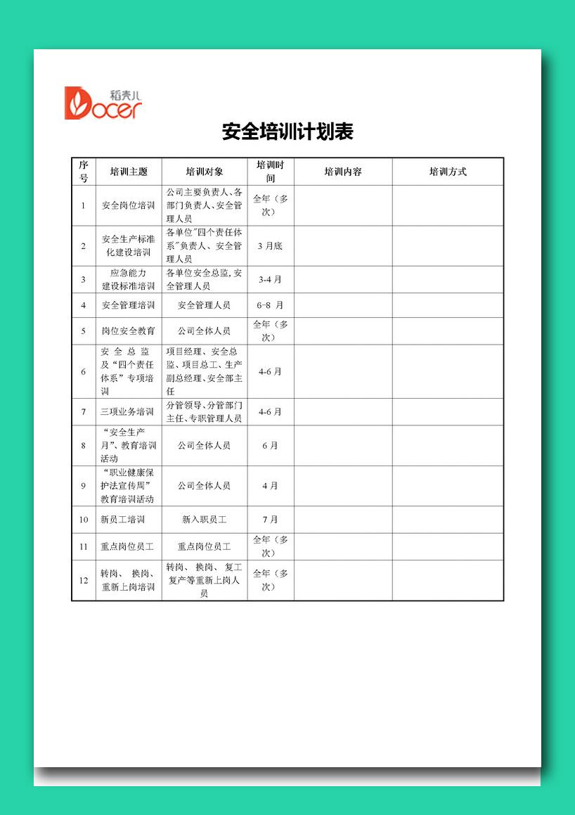 安全培训计划表.docx