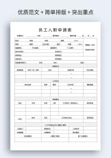 新员工入职登记表.docx