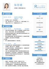 新媒体实习简历.docx