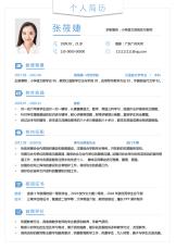 教师实习简历.docx