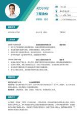 秋招清新工程造价简历.docx
