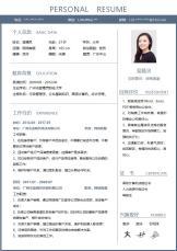 网络客服求职简历.docx
