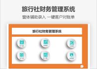 旅行社财务管理系统.xlsm