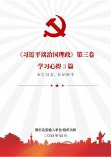 治国理政第三卷学习心得三篇.docx