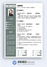 简历求职物业管理简历.docx