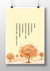 意境水彩树叶手绘信纸.docx