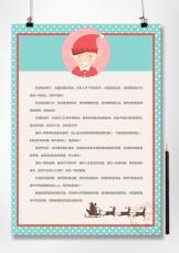 绿色卡通圣诞节节日信纸.docx