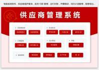 供应商管理系统(查询、应付、开票、计划管理).xlsm