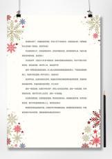 圣诞节简约圣诞节信纸.docx