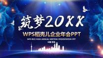 企业年会颁奖盛典年会PPT.pptx