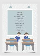 手绘学生时代同桌信纸.docx