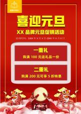 元旦品牌宣传促销活动海报.docx