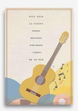 手绘卡通吉他音乐信纸.docx