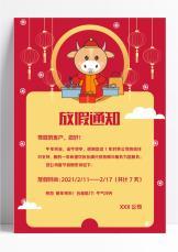 国风公司牛年春节放假通知.docx