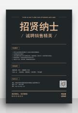 销售招聘广告模板.docx
