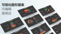 商务风PPT图形图表模板.pptx