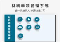 材料申领单管理系统.xlsm