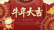 喜庆中国风牛年大吉年终总结汇报PPT.pptx