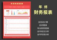 年终财务报表 年度收支统计表.xlsx