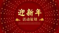 红色喜庆迎新年活动策划PPT.pptx