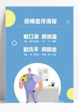 几何扁平防疫情宣传海报.docx