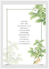 小清新淡雅绿色树叶信纸.docx