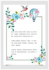 小清新彩色花朵热气球信纸.docx