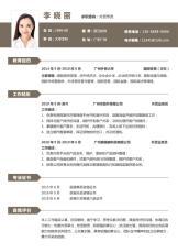 简约外贸业务员简历.docx
