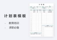 计划表模板.xlsx