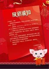 2021年春节放假通知.docx