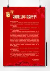 春节就地过年倡议书.docx