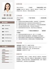 初中语文老师简历模板.docx