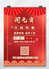 庆祝元宵节特惠促销活动宣传海报.docx