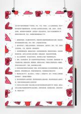 红色爱心情人节信纸.docx