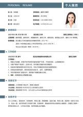 简约大气建筑工程师简历.docx