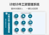 实用计时计件工资管理系统.xlsm