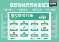 【免费试用】医疗器械药品销售管理-超级模板.xlsx