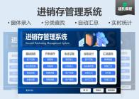 【免费试用】进销存管理系统-超级模板.xlsx