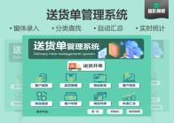 【免费试用】送货单管理系统-超级模板.xlsx