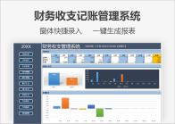 财务收支记账管理系统.xlsm