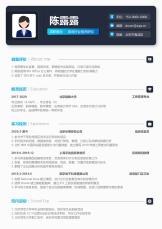 简约蓝色网页风格咨询行业单页简历.docx