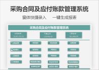 采购合同及应付账款管理系统.xlsm